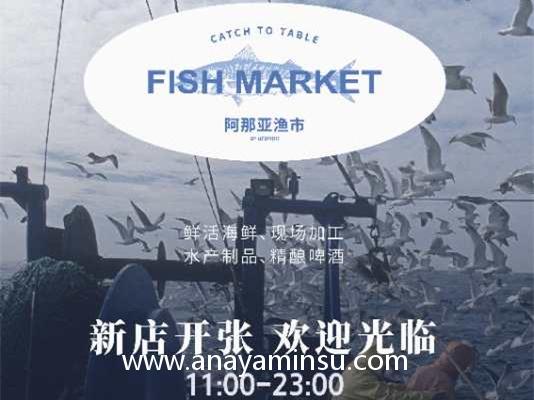 阿那亚的阿村渔市试营业