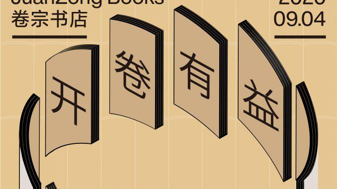 阿那亚卷宗书店&友谊书展 正式开启