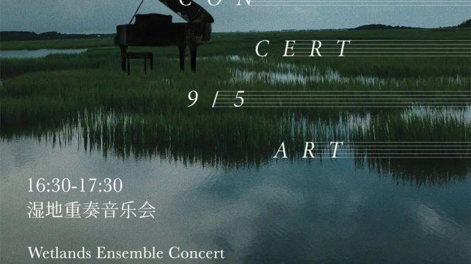 阿那亚古典音乐周末-湿地重奏音乐会