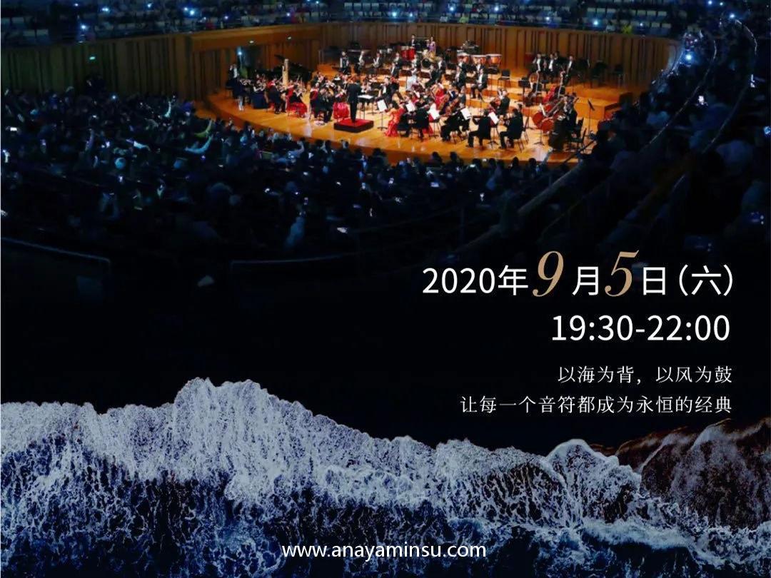 阿那亚古典音乐周末-电影原声交响乐音乐会